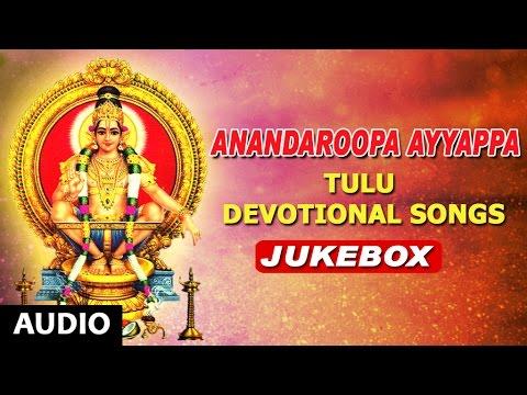 Anandaroopa Ayyappa | Tulu Devotional Songs | Tulu Devotional Jukebox