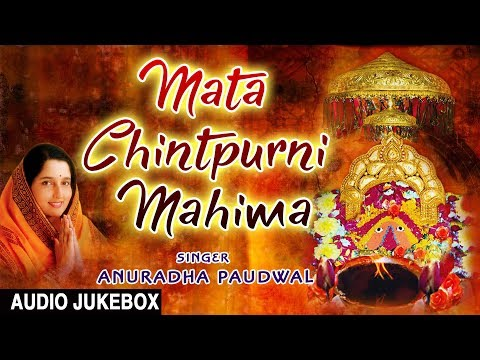Mata Chintpurni Mahima I ANURADHA PAUDWAL I Full Audio Songs Juke Box