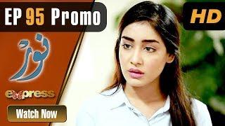 Pakistani Drama   Noor - Episode 95 Promo   Express Entertainment Dramas   Asma, Agha Talal, Adnan