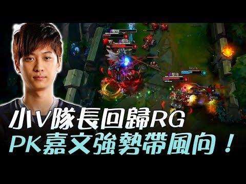 RG vs M17 小V隊長回歸RG PK嘉文強勢帶風向!Game1 | 2017 LMS夏季職業聯賽