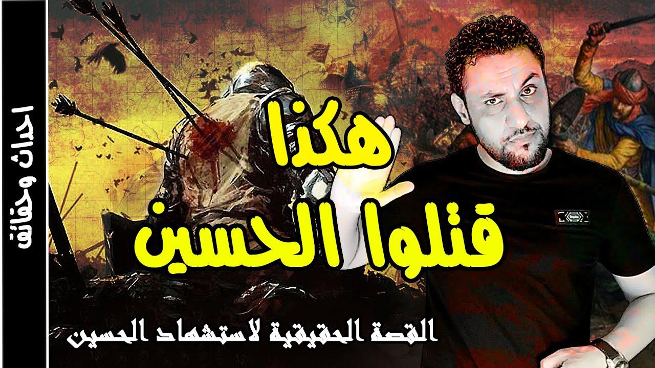 معركة كربلاء القصة الحقيقية لاستشهاد الحسين حفيد رسول الله