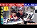 白同學粉絲包果開箱16【Red Bull Racing F1模型車.INDEX安全帽】Formula racing Toy model helmet Unboxing白同學DIY教室