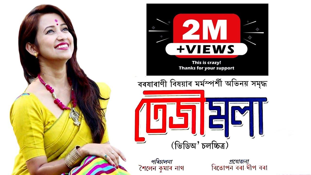 Download তেজিমোলা তেজীমলা