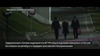 Ольгу Курлаеву выгнали из Латвии поздней  позней ночью
