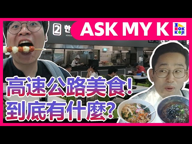 Ask My K : 韓國歐巴/韩国欧巴 Korean Brothers - Freeway food! The first episode of South Korea s tourism!