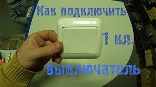 Как подключить одноклавишный выключатель? Как установить в подрозетник?