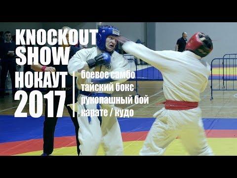 BEST KNOCKOUT / BRUTAL / HD / ЛУЧШИЕ НОКАУТЫ 2012-2017