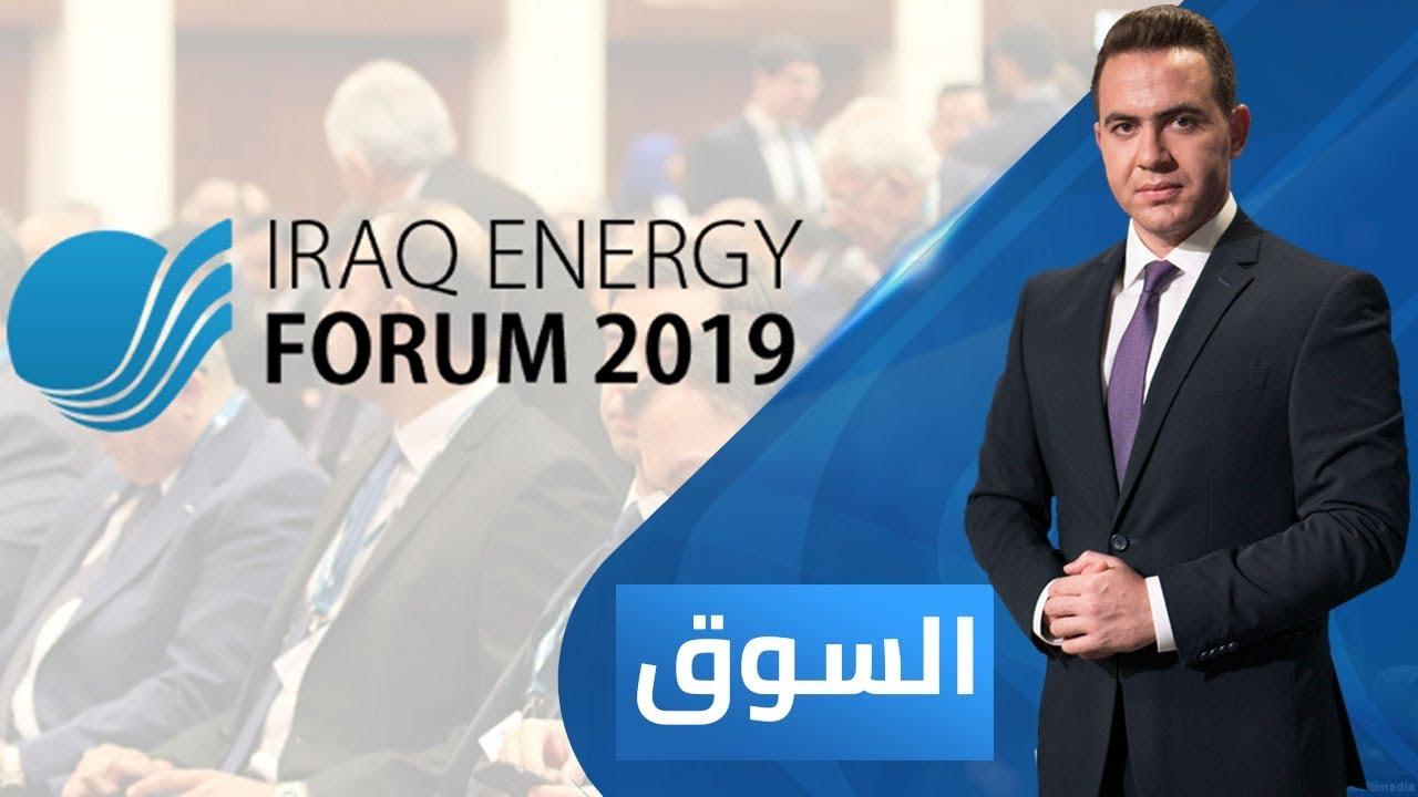 قناة الغد:انطلاق أعمال منتدى الطاقة في بغداد   السوق - 2019.09.14