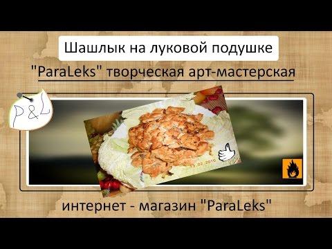 Шашлык в рукаве в духовке - пошаговый рецепт с фото на