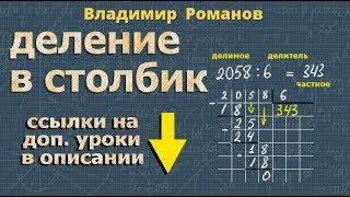 ДЕЛЕНИЕ В СТОЛБИК за 3 минуты