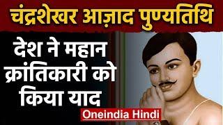 Chandra Shekhar Azad: महान क्रांतिकारी को Death Anniversary पर शत-शत नमन   वनइंडिया हिंदी