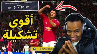 كيف تهكر لعبة فيفا21😈|FIFA21
