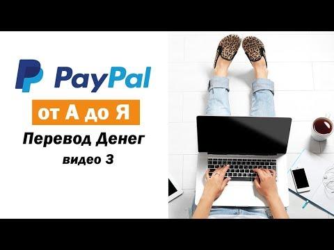 PayPal от А до Я - Перевод Денег (видео 3)