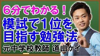模試で点を取る方法 〜道山ケイ 友達募集中〜 ☆さらに詳しい!!模試で1位...