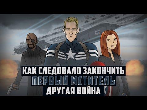 Как следовало закончить фильм Первый мститель: Другая война