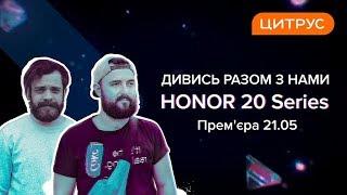 Прямой эфир Презентации Honor 20