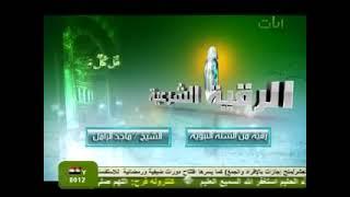 الرقيه الشرعية الشيخ ماجد الزامل