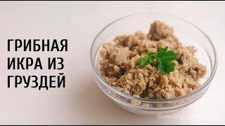 Грибная икра из груздей - легко! Рецепт приготовления грибной икры.