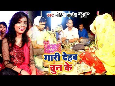 #शादी विवाह (गुरहथी) स्पेशल VIDEO SONG 2018 - Mohini Pandey - Gaari Dehab Chun Ke  - Bhojpuri Songs