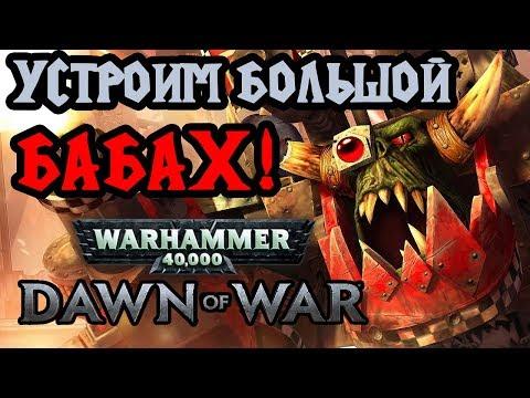 Warhammer 40000 — 2х2 ОРКИ и ТАУ против ЭЛЬДАР [Dawn Of War Soulstorm]