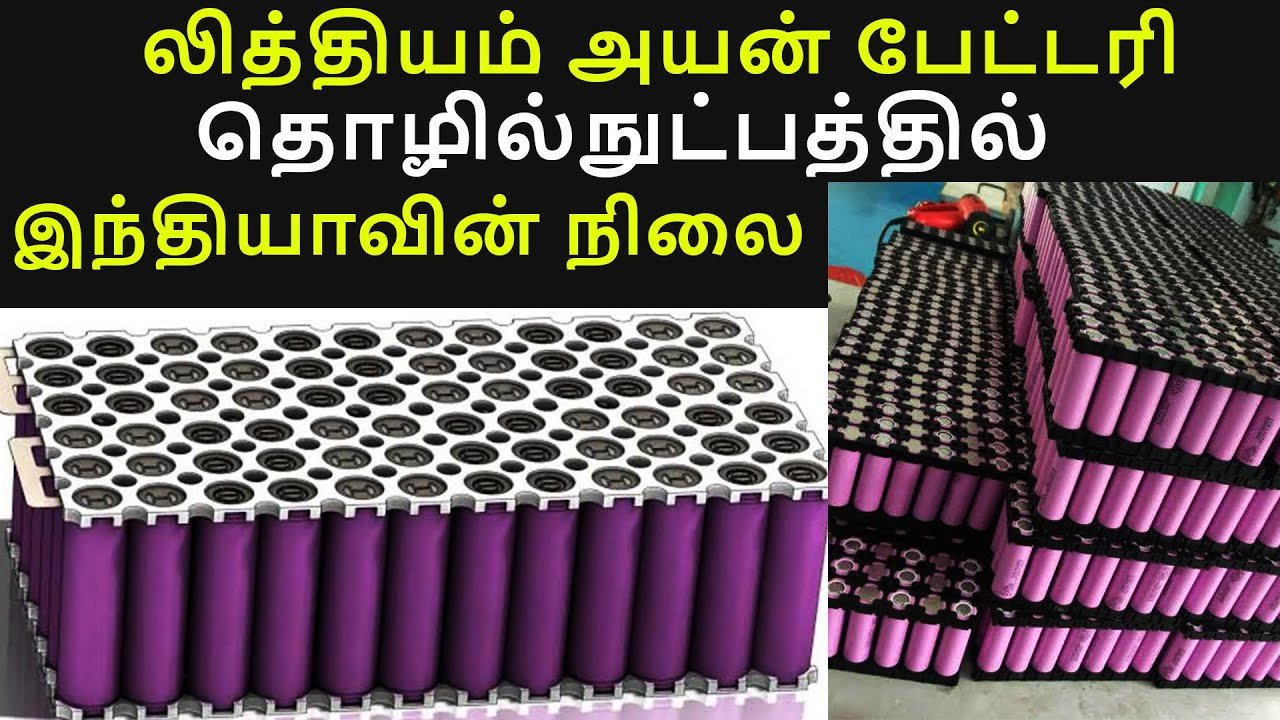 India's Position in Lithium ion Battery Technology - EV Tamil