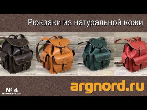 Рюкзаки из натуральной кожи (ч.1)
