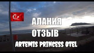 АЛАНИЯ Artemis Princess Otel Честный отзыв про отдых в отеле Турция 2021