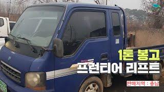 [신바람 중고 기계 김성옥 회원님 매물]1톤 봉고프런티…