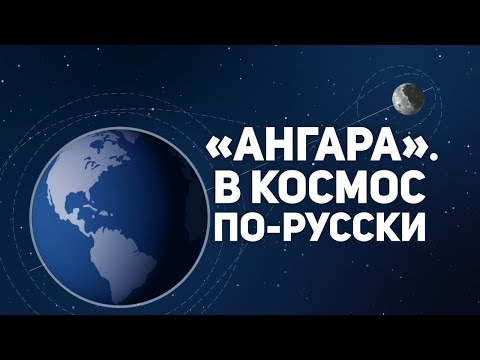 Ангара. В космос по-русски (Angara. In space in Russian)
