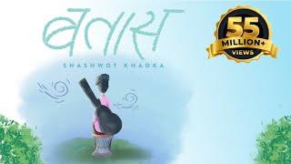 BATASH~ Shashwot Khadka (Prod. by Sanjv) (Official Lyric Video)
