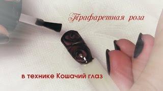 ТРЮК С ГЕЛЬ ЛАКОМ КОШАЧИЙ ГЛАЗ 2