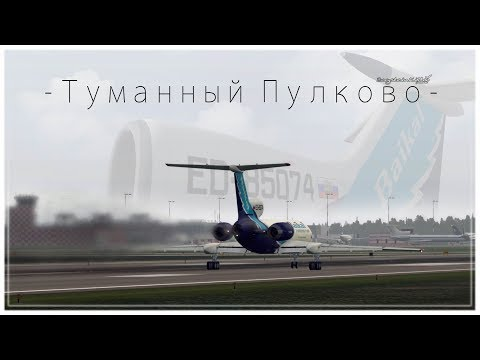 Туманный Пулково