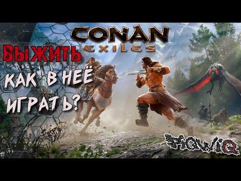 Conan Exiles Первое #Выживание \ Хочу Построить Дом Часть1