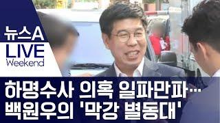 하명수사 의혹 일파만파…백원우의 '막강 별동대' | 뉴스A LIVE