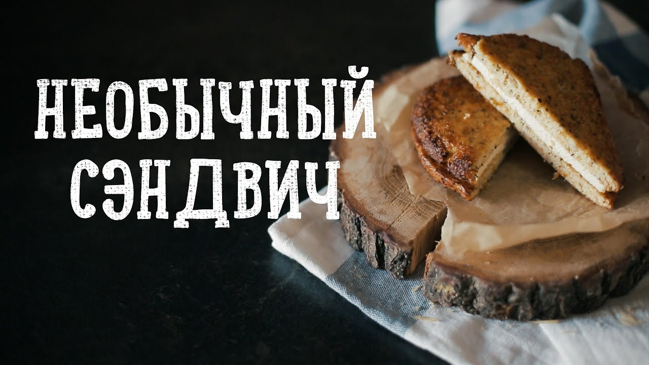 Необычный сырный сэндвич (без муки) [Рецепты Bon Appetit]