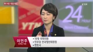 [각설하GO] 새누리당 김진태 의원 VS 민주당 이언주 의원 / YTN