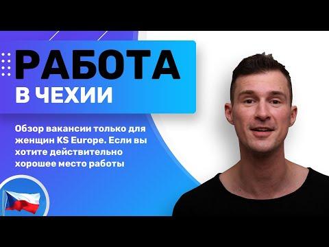 Обзор вакансии в Европе для россиян: KS Europe работники на склад одежды. Работа в Чехии.