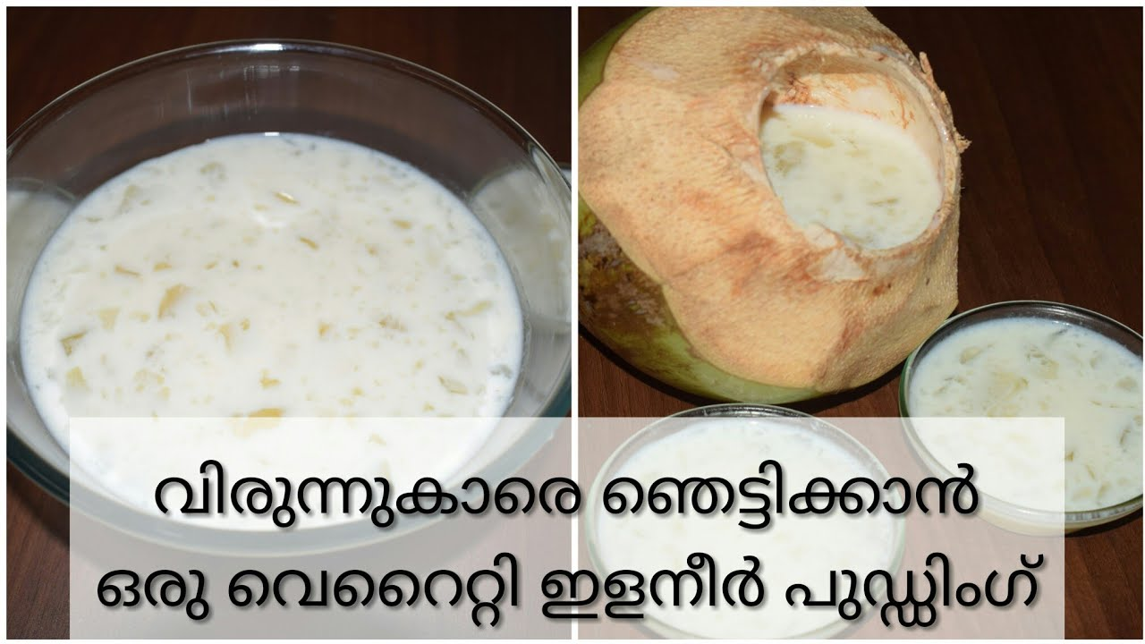 Tender Coconut Pudding Recipe in Malayalam/Tender Coconut Juice with  Pudding Cubes/Ayshaz World