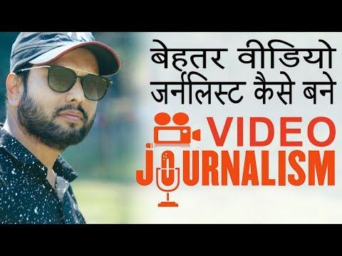 Video Journalism & Mass Communication Tips By Samar K Mukhjerjee