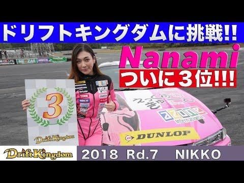ついに3位!! 塚本奈々美 ドリフトキングダム最終戦 NIKKO【BestMOTORing】2018