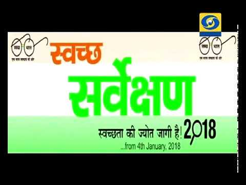 Vartapatra Swacheta Aabhiyan - 30 June 2018 - वार्तापत्र स्वच्छता अभियान