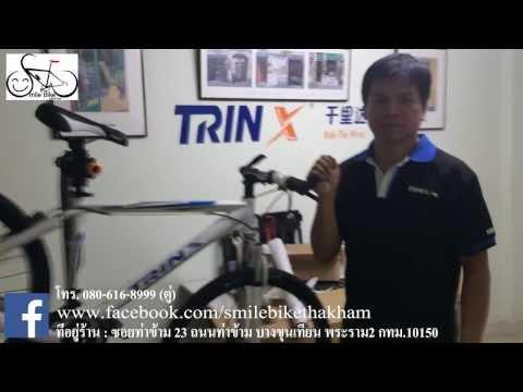 วิธีการประกอบจักรยาน TRIN X โดย Smile Bike