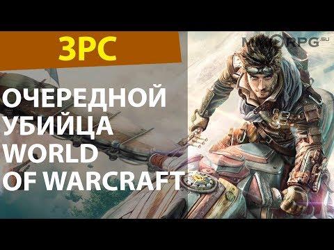 A:IR. Очередной недоубийца World of Warcraft? Зрители решают сами
