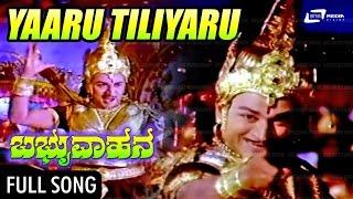Yaru Tiliyaru Song From Babruvahana – ಬಬ್ರುವಾಹನ|Kannada | Feat. Dr Rajkumar, B Sarojadevi