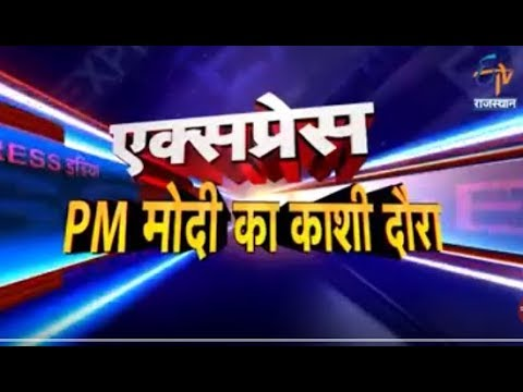 Top 20 News Express India 22nd September ETV Rajasthan