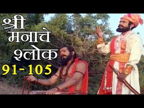 Samarth Ramdas Swami - Shree Manache Shlok 91 - 105, Jukebox 7