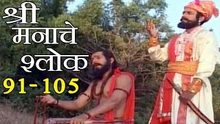 Samarth Ramdas Swami - Shree Manache Shlok 91 - 105, Jukebox 7