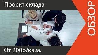 Проект склада | www.skladlogist.ru | Проект склада