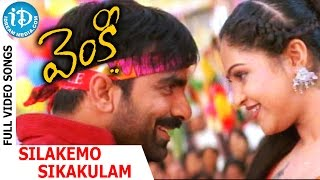 Venky Movie Songs - Silakemo Sikakulam Video Song - Ravi Teja, Sneha || DSP