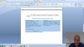 Формирование заявки для участия в торгах по банкротству ч2- Заполнение договора о задатке